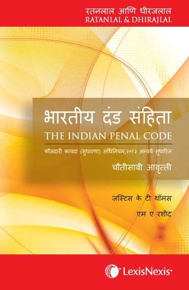 The Indian Penal Code (Marathi Translation) - As Amended by the Criminal Law (Amendment) Act, 2013